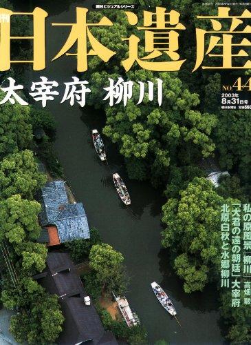 週刊日本遺産 NO.44 太宰府 柳川(朝日ビジュアルシリーズ) 2003年8/31日号