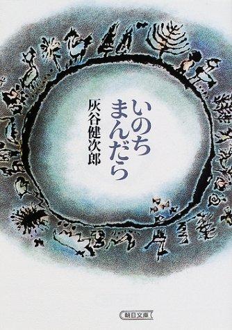 いのちまんだら (朝日文庫)の詳細を見る