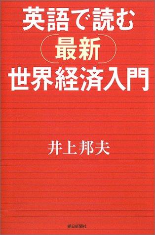 英語で読む最新世界経済入門 (朝日選書)の詳細を見る