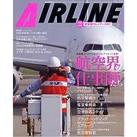 AIRLINE (エアライン) 2007年 01月号 [雑誌]
