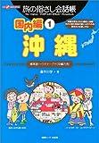 旅の指さし会話帳国内編1沖縄 (ここ以外のどこかへ!)