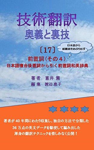 技術翻訳 奥義と裏技 (17): 前置詞(その4)日本語複合後置詞から引く前置詞和英辞典