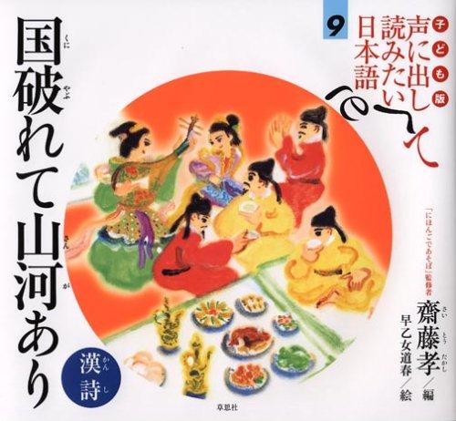 子ども版 声に出して読みたい日本語 9 国破れて山河あり/漢詩の詳細を見る