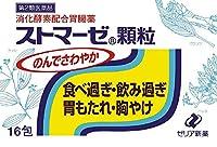 【第2類医薬品】ストマーゼ顆粒 16包