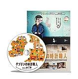 ダブリンの時計職人[DVD]