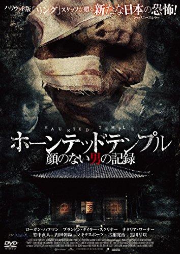 ホーンテッドテンプル~顔のない男の記録 [DVD]