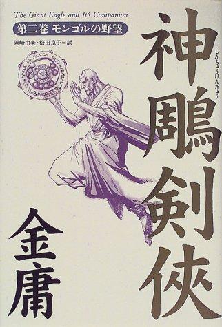神鵰剣侠 第2巻 モンゴルの野望の詳細を見る