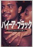 バイーア・ブラック―ブラジルの中のアフリカを探して (TRAJAL Books)