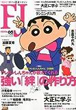 Financial JAPAN (フィナンシャル ジャパン) 2012年 05月号 [雑誌]