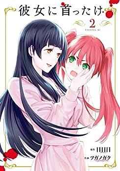 [日日日]の彼女に首ったけ(2) (コミックDAYSコミックス)