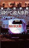 東北新幹線「はやて」殺人事件 (カッパブックス)