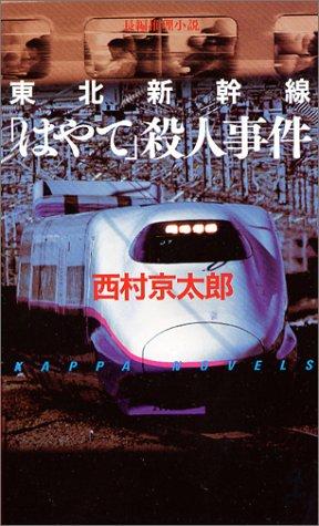 東北新幹線「はやて」殺人事件 (カッパブックス)の詳細を見る