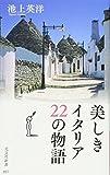 美しきイタリア 22の物語 (光文社新書) 画像