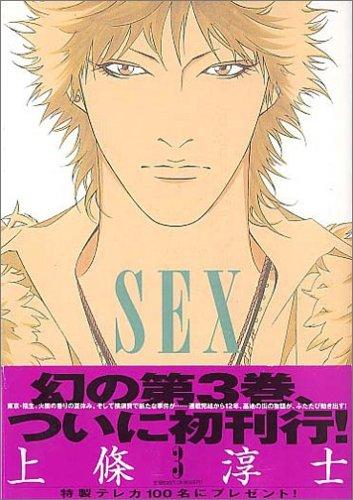 Sex 3 (ヤングサンデーコミックス)