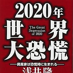 2020年世界大恐慌―資産家は恐慌時に生まれる