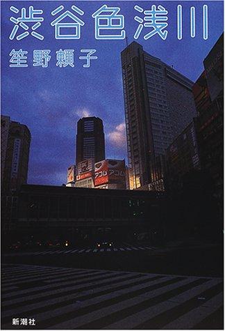 渋谷色浅川の詳細を見る