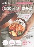 stillさんの朝10分だけ!お弁当レシピ (e-MOOK)