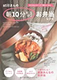 stillさんの朝10分だけ!お弁当レシピ (e-MOOK) 画像