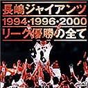 長嶋ジャイアンツ リーグ優勝の全て DVD