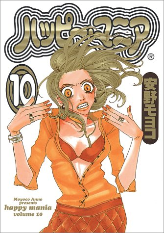 ハッピー・マニア (10) (フィールコミックスGOLD)の詳細を見る