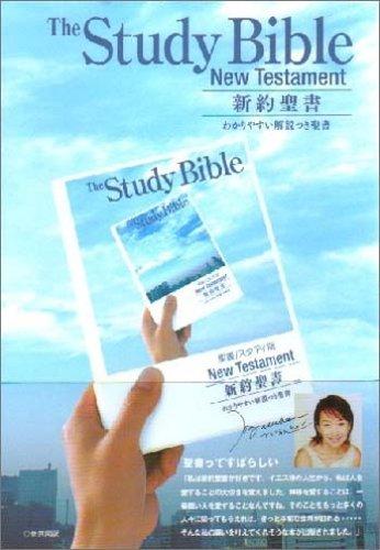 新約聖書 スタディ版 わかりやすい解説つき聖書 - 新共同訳の詳細を見る