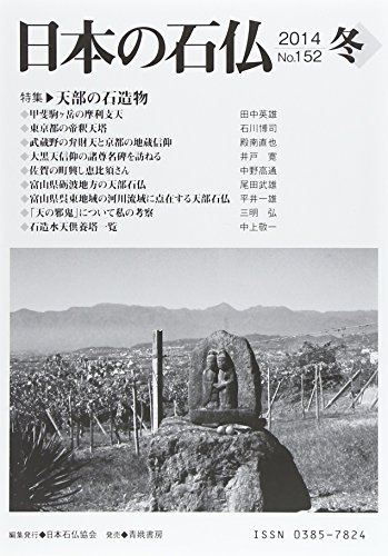 日本の石仏 152 特集:天部の石造物