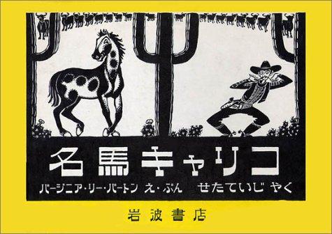 名馬キャリコ (岩波の子どもの本)の詳細を見る