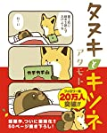 タヌキとキツネ (リラクトコミックス)