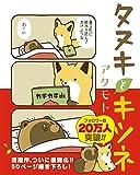 タヌキとキツネ / アタモト のシリーズ情報を見る