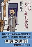 こちらロンドン漱石記念館 (中公文庫)