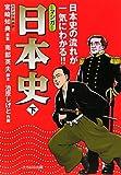 マンガ日本史〈下〉―日本史の流れが一気にわかる!!