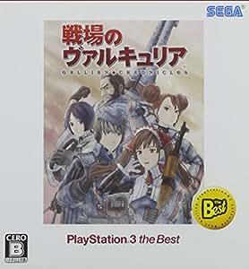 戦場のヴァルキュリア PlayStation3 the Best
