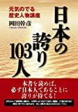 日本の誇り103人―元気のでる歴史人物講座