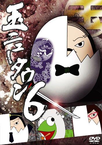 玉ニュータウン6 [DVD]