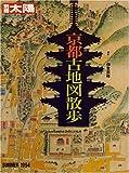 京都古地図散歩 (別冊太陽 日本のこころ 86)
