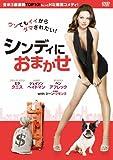 シンディにおまかせ [DVD]