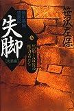 徳川幕閣盛衰記 失脚 完結編〈6〉黒船と最後の権力者たち (ノン・ノベル)
