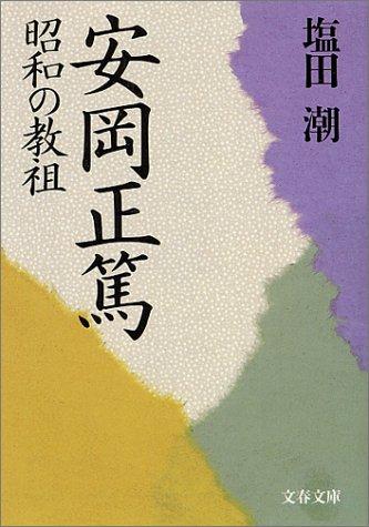 安岡正篤―昭和の教祖 (文春文庫)の詳細を見る