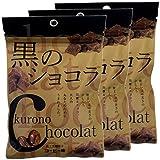 【沖縄県産黒糖使用】黒のショコラ コーヒー味 40g×3袋セット