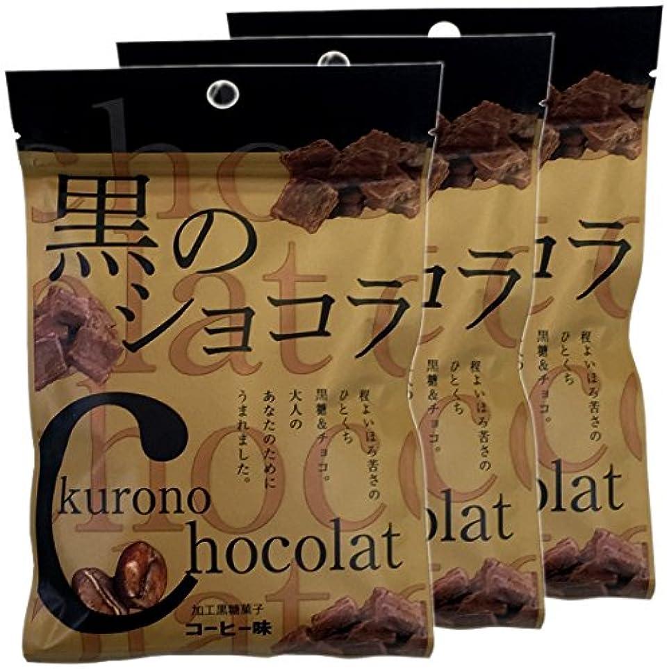 彼女は時間成熟した【沖縄県産黒糖使用】黒のショコラ コーヒー味 40g×3袋セット