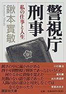 鍬本 実敏 (著)(6)2点の新品/中古品を見る:¥ 500より
