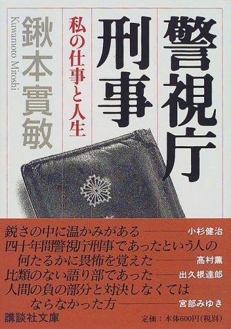 警視庁刑事―私の仕事と人生 (講談社文庫)の詳細を見る