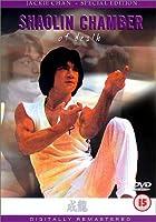 Shao Lin mu ren xiang [DVD]