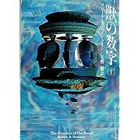 獣の数字〈1〉 (ハヤカワ文庫SF)