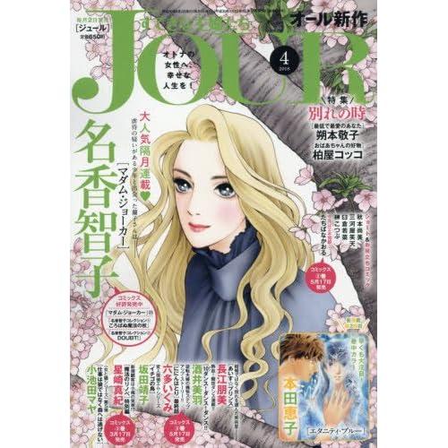 Jour(ジュール)すてきな主婦たち2018年4月号[雑誌]
