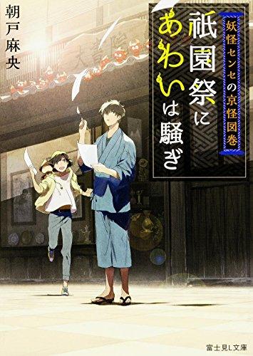 妖怪センセの京怪図巻 祇園祭にあわいは騒ぎ (富士見L文庫)の詳細を見る