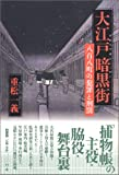 大江戸暗黒街―八百八町の犯罪と刑罰