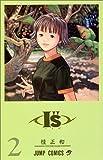 "I""s (2) (ジャンプ・コミックス)"