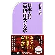 日本人に「憲法」は要らない (ベスト新書)