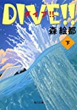 DIVE!! 下<DIVE!!> (角川文庫)